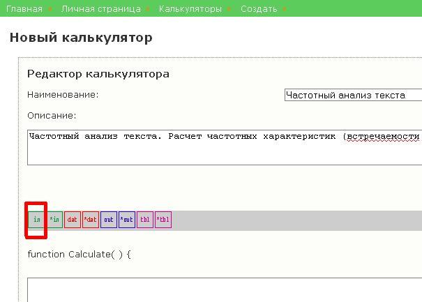 javascript поле ввода: